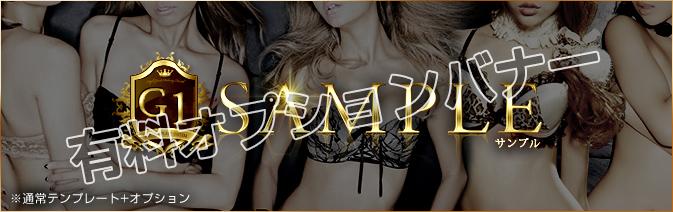 G1カスタム[SAMPLE001]